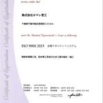 ホマレ管工ISO認証登録番号